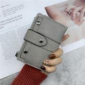 新款錢包女短款韓版簡約磨砂兩折搭扣錢夾多功能卡包零錢包潮 「爆米花」
