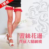 性感絲襪  蕾絲花邊性感大腿網襪(紅色)3雙組-玩伴網【快速出貨】