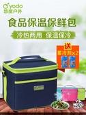 保溫箱悠度戶外冰袋保溫包冰包飯盒便當包外賣保溫箱保溫袋保鮮冷藏食品 萬客居