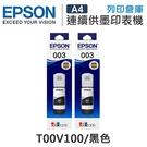 EPSON 2黑 T00V100 原廠盒裝墨水 /適用 EPSON L3110 / L3150 / L1110 / L3116 / L5190 / L5196