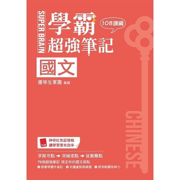SUPER BRAIN 國文學霸超強筆記(108課綱)