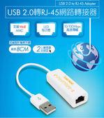 Esense  USB  2.0 轉 RJ-45  USB  LAN(網路)
