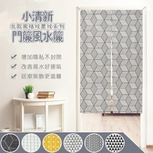 【小銅板】日式門簾風水簾(長門簾-寬85X高120)黑色菱形