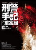 (二手書)刑警手記之重案組(4完):暗夜之罪