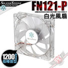 [ PC PARTY ] 銀欣 SilverStone FN121 P L 120mm 低噪音型 12公分 白光LED 九片葉風扇