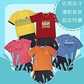 夏日愛運動-兒童吸濕排汗運動服5折熱賣