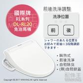 日本代購 國際牌 RL系列 DL-RL20 免治馬桶 瞬熱式 前後洗淨 自動除臭 人體感應器 銀離子抗菌