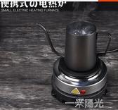 廚房用 電熱爐小電爐迷你爐咖啡爐熱奶爐快慢可調摩卡壺配套 一米陽光