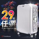 【超安心】爵世風華 29吋PC鋁框鏡面旅...