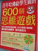 【書寶二手書T1/科學_WDX】百年哈佛給學生做的600個思維遊戲_黎娜