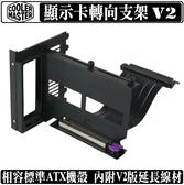 [地瓜球@] Cooler Master VGA 顯示卡 垂直 轉向 支架 V2 通用型 PCI-E 延長線