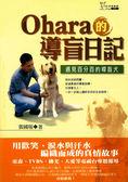 【雙11搶優惠】Ohara的導盲日記-遇見百分百的導盲犬