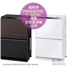日本代購 空運 2020新款 Panasonic 國際牌 F-VXT90 加濕 空氣清淨機 20坪 集塵除臭 PM2.5