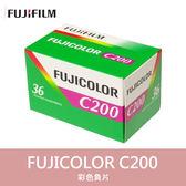 【一盒】富士 C200 135底片 彩色軟片  Fuji 200度 負片 效期(2021年05月) 屮X3