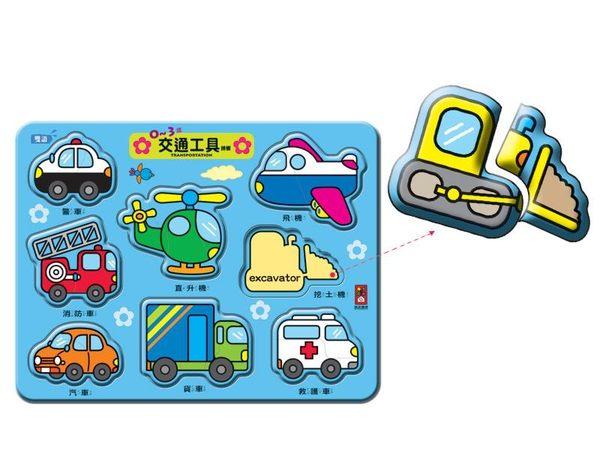 台灣製造/ 0~3歲交通工具拼板/益智玩具/ EMMA商城