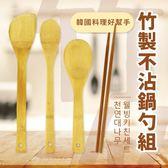 韓國料理好幫手 太經不沾鍋勺4件組【櫻桃飾品】【29346】