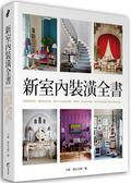 新室內裝潢全書:從基礎到收尾,囊括更多知識、洞察力以及設計典範,是集合一百位..