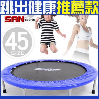 45吋彈跳床跳高床114cm跳跳床蹦蹦床彈簧床跳跳樂彈跳器平衡感兒童遊戲床運動健身可搭配跳繩