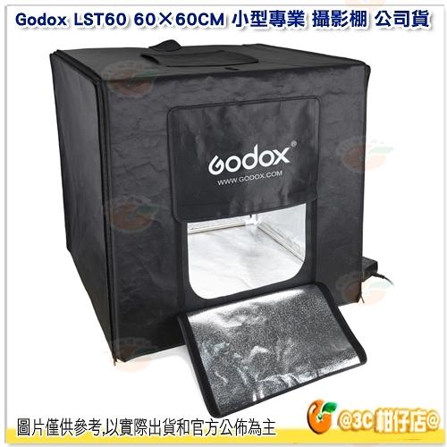 神牛 Godox LST60 60×60CM 小型專業 攝影棚 公司貨 攝影燈箱 拍攝棚 商品攝影棚