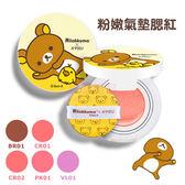 韓國 A'PIEU APIEU  x Rilakkuma 拉拉熊 粉嫩氣墊腮紅 10g (懶熊) 限量聯名款【特價】★beauty pie★