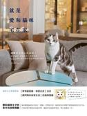 就是愛和貓咪宅在家:讓喵星人安心在家玩!貓房規劃、動線配置、材...【城邦讀書花園】