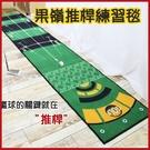 """高爾夫果嶺推桿練習毯  贏球的關鍵就在""""推桿""""【AE10612】JC雜貨"""