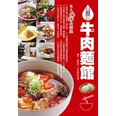 牛肉麵館(2015版)開業必備14種湯頭市面販售最受歡迎