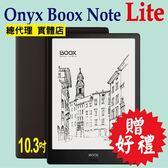 多重好禮送【Onyx Boox Note Lite】10.3吋 Android 6 電子書閱讀器 手指版 有Note+ Note Max2