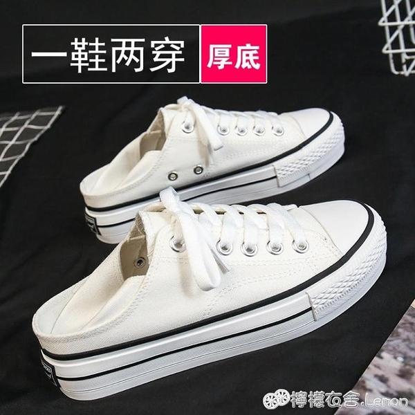 帆布鞋 新款夏季厚底帆布鞋女半拖增高松糕百搭潮兩穿踩跟白色小白鞋