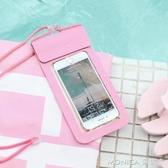 防水袋游泳手機防水袋大屏潛水觸屏蘋果華為手機保護套海邊渡假必備神器 莫妮卡小屋