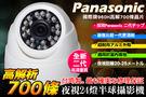 【台灣安防】監視器 Panasonic CCD 700條 24燈夜視半球攝影機 投射距離達20m 附專用變壓器