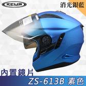 【ZEUS 瑞獅 ZS 613B 素色 3/4罩 安全帽 消光細閃銀藍 】內襯全可拆洗、免運費