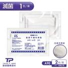 【勤達】滅菌棉墊4X6吋- 2片/包-A90 長庚用棉墊、傷口棉墊、吸水墊、吸收傷口分泌物