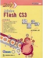 二手書博民逛書店 《搶先學 Adobe Flash CS3 動畫設計》 R2Y ISBN:986672008X│資訊啟發團隊