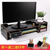 臺式電腦顯示器增高架子屏底座辦公桌面收納盒支架托架墊高置物架 YDL