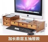 螢幕架電腦增高架辦公室台式桌面收納支架實木護頸屏幕顯示器墊高置物架 【免運】