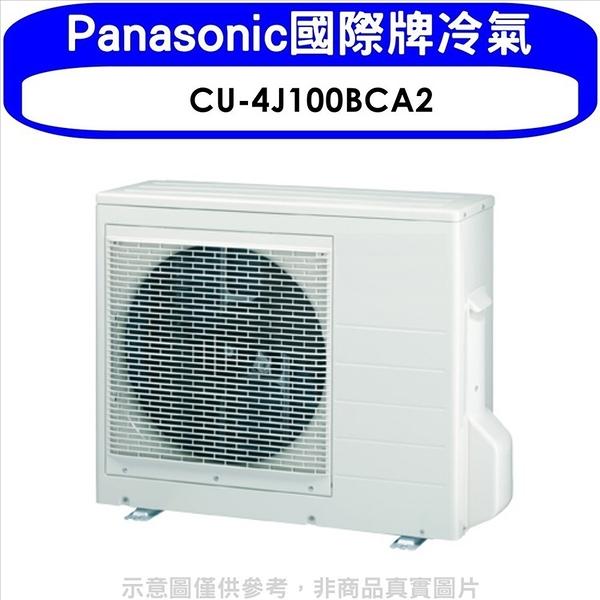 《全省含標準安裝》Panasonic國際牌【CU-4J100BCA2】變頻1對4分離式冷氣外機 優質家電
