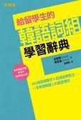 給留學生的韓語詞組學習辭典:300個高頻單字x超連結學習法,一手掌握韓國人的語..