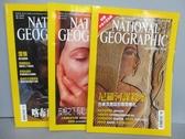 【書寶二手書T2/雜誌期刊_PNU】國家地理雜誌_2002/10-12期間_共3本合售_尼羅河謀殺案等