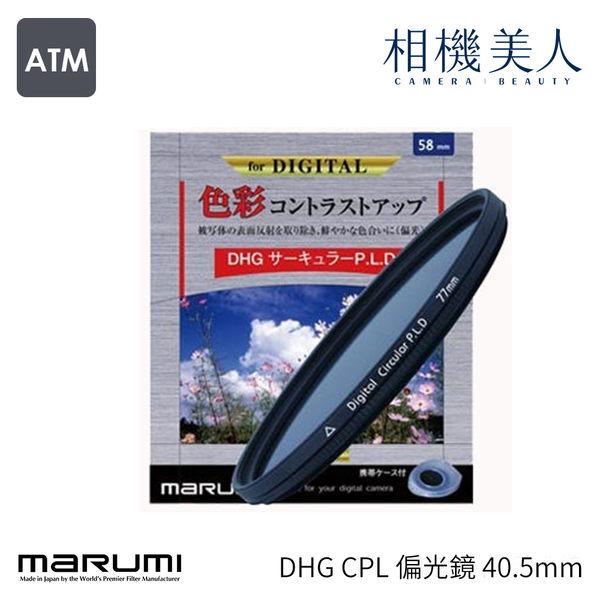 Marumi digital DHG CPL 40.5mm 40.5 mm 薄框 數位環型 偏光鏡 環偏鏡 多層鍍膜