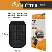 【GT1713】桌上/汽車用 矽膠手機止滑墊 表面凹孔設計 能穩定止滑墊上物體 止滑墊 防滑墊 可水洗