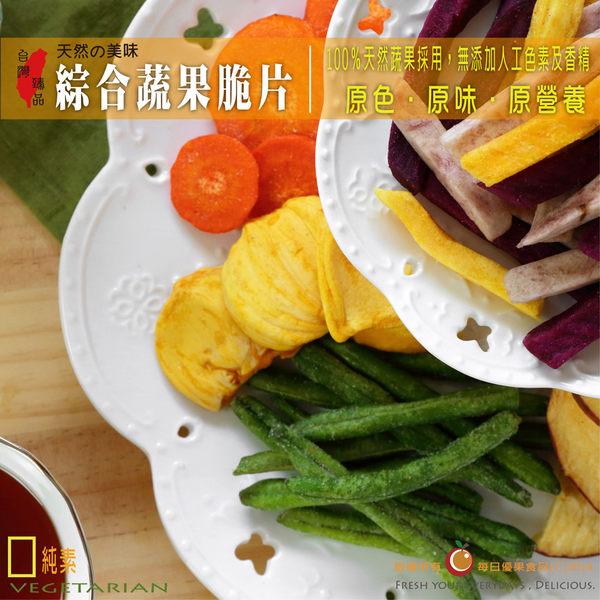 綜合蔬果脆片160G