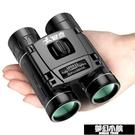 健喜雙筒望遠鏡高倍高清夜視兒童戶外專業大人演唱會手機軍望眼鏡 夢幻小鎮