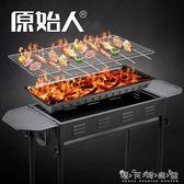 燒烤架戶外3-5人以上家用木炭燒烤爐野外烤肉工具全套爐子igo 晴天時尚館