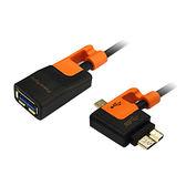 群加 USB3.0防震MICRO B OTG 15CM