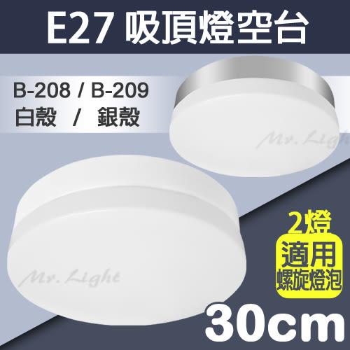 【有燈氏】E27 簡約 吸頂燈 空台 圓形 2燈 不含螺旋燈泡 樓梯 玄關 陽台燈【B-208】