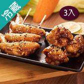 【大成】大成雞翅3盒(二節翅)(850g±5%/盒)【愛買冷藏】