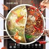 火鍋鍋具 鴛鴦鍋火鍋盆加厚電磁爐專用湯鍋家用不銹鋼火鍋鍋具涮鍋