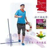 【瑪蒂斯】男款短袖馬卡龍藍運動休閒線條剪接款 透氣排汗POLO衫 T5019