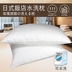 【You Can Buy】日式飯店指定使用 可水洗枕頭(中空棉.水洗枕